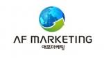 애포마케팅이 제로마케팅의 상품 홍보를 위해 대거의 유명 마케터들과 제휴를 맺었다