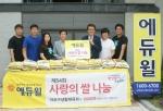 마포구생활체육회 김희태 회장(왼쪽 네 번째)과 에듀윌 남영택 이사(오른쪽 세 번째), 마포구생활체육회 관계자들이 사랑의 쌀 기증식을 하고 있다