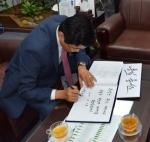 김광진의원 통일지지 서명