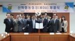 용인송담대가 경인 잡코리아와 산‧학 협동 협정을 체결했다