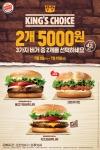 버거킹이 인기 메뉴 3종 크런치치킨, 치즈와퍼주니어, 불고기와퍼주니어 중 소비자가 원하는 2가지 메뉴(단품 기준)를 선택해 최대 42% 할인된 5,000원에 제공하는 킹스 초이스 행사를 진행한다