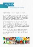소니스트가 폐질환 재활치료용 스마트폰 게임 앱 다함께 후후후를 출시했다.