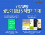 알라딘이 미리보는 인문교양 2015 하반기 리스트를 단독 공개했다