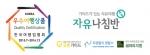 자유나침반 여행상품이 한국여행업협회가 선정하는 2015~2016년 우수여행상품으로 선정됐다