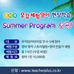 이퍼블릭이 유치원과 어린이집 현장학습을 위한 오감체험 영어 프로그램 여름 과정을 모집한다.