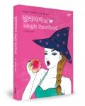 걸리마마의 Magic Rawfood / 김단아 지음 / 좋은땅출판사 / 206쪽 / 15,000원