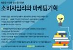 소비자연구소가 소비자심리와 마케팅기획을 주제로 기업특강을 진행한다.