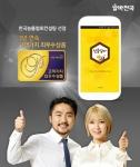 알바천국, 한국능률협회 선정 3년 연속 고객가치 최우수상품' 1위