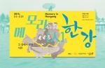 메모리인한강 전시 포스터