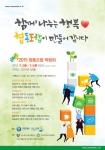 협동조합 박람회 포스터