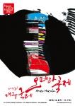 제13회 대구국제오페라축제 공식포스터