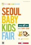 제11회 서울 베이비 키즈 페어 포스터