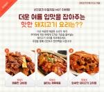 선진이 6~12일 선진포크 공식 온라인 카페 해뜨는 마을'에서 선진포크 이열치열 투표 이벤트를 실시한다