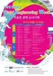 2015 여학생 공학주간 행사 포스터