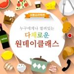 서울요리학원이 7월 한달 간 다채로운 원데이클래스를 운영한다