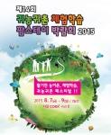 제14회 귀농귀촌체험학습 팜스테이박람회2015 포스터