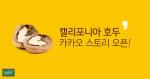 캘리포니아 호두협회가 국내 소비자들과의 소통을 강화하고 캘리포니아 호두의 다양한 매력 널리 알리기 위해 공식 카카오스토리 채널 캘리포니아 호두를 오픈했다