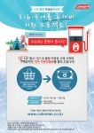 3·6·9 여름 휴가비 지원 프로모션 포스터