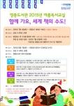 영종도서관 2015년 여름독서교실 홍보 포스터