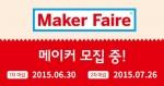 한빛미디어가 메이커 페어 서울 2015 메이커 모집을 7월 26일 최종 마감한다