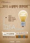 2015 소셜벤처경연대회 포스터