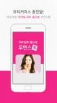 우먼스톡, 다채로운 앱 오픈 이벤트 실시…모바일 진출 '순풍'
