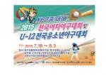 KBO총재재 전국 여자야구대회 및 U-12 전국 유소년 야구대회 홍보 포스터