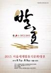 월드전람이 2015서울발효식문화대전을 개최한다