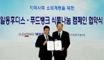 일동후디스가 한국사회복지협의회와 푸드뱅크 식품나눔 캠페인 협약을 체결했다