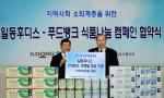 동후디스가 8일, 한국사회복지협의회 전국푸드뱅크사업단과 업무협약을 체결하고 1억5000만 원 상당의 분유(산양분유·트루맘) 4200여캔을 기증했다