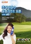 일화가 개최하는 초청탄산수·용평리조트 오픈 with SBS 포스터