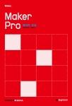 Maker Pro : 메이커 프로는 Maker to Maker(메이커를 위한 책)를 위한 책이며 메이커 중에서도 아마추어가 아닌 프로 메이커들의 에세이와 인터뷰를 모았다
