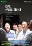 건국대병원(병원장 한설희)이 8일(수)부터 진료를 정상 재개했다.
