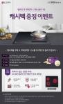 LG전자가 프리미엄 빌트인 전기레인지 신제품 출시를 기념, 캐시백 이벤트를 진행한다.