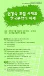 신경숙 표절 사태와 한국문학의 미래 끝장 토론회 포스터