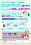 동인천역5개지하상가 공동마케팅 전단