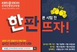 KBS미디어 온라인평생교육원 검정고시 실시간 온라인 모의고사