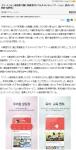 6월 26일 닛케이신문 IT계열인 닛케이PC온라인에 키즈멘토리 앱이 소개되었다