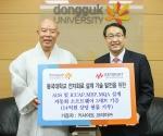(왼쪽) 한태식(보광) 동국대 총장, 윤덕권 키사이트코리아 사장