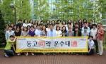 에듀윌이 장기근속자들을 위한 'OB 번개모임'을 지난 9일 오전 11시 50분부터 구로디지털단지에 위치한 롯데시티호텔에서 개최했다.
