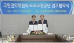 국민권익위원회, 도로교통공단 업무협약식