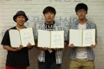 덴티스 홍보작품 우수상 수상한 올드보이 팀 학생들 왼쪽 안성현, 가운데 정현민, 이경원