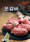 축산식품전문기업 선진이 초복과 캠핑시즌을 맞아 출시한 선진포크 포갈비