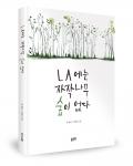 LA에는 자작나무 숲이 없다 / 박해인 지음 / 좋은땅출판사 / 296쪽 / 11,000원