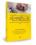 교사 임용 합격생의 시크릿노트 / 김난희 지음 / 좋은땅출판사 / 180쪽 / 11,000원