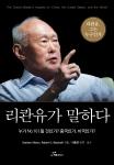 도서출판 행복에너지, '리콴유가 말하다(번역·감수 석동연)' 출간