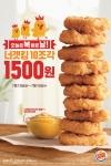 버거킹이 복날을 맞아 너겟킹 10조각을 정가 5,000원에서 할인된 1,500원에 판매한다.