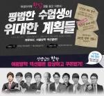 대성마이맥 핫딜 경품 응모 이벤트 포스터