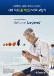 벨톤히어링코리아가 신제품 보청기 레전드를 출시했다