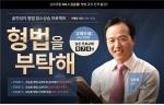 박문각 남부경찰온라인 김승봉교수 형법강의